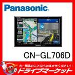 CN-GL706D 限定モデル 7V型ワンセグ内蔵 ポータブルカーナビ ゴリラ パナソニック