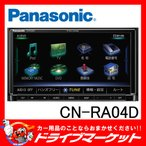 CN-RA04D RAシリーズ 7型 フルセグ内蔵メモリーナビ 180mmコンソール用 パナソニック カーナビ