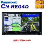 CN-RE04D REシリーズ 7型 フルセグ内蔵メモリーナビ 180mmコンソール用 パナソニック