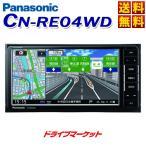 CN-RE04WD REシリーズ 7型 フルセグ内蔵メモリーナビ 200mmコンソール用 パナソニック