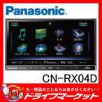 CN-RX04D RXシリーズ 7型フルセグ内蔵メモリーナビ 180mmコンソール用 パナソニック