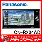 CN-RX04WD RXシリーズ 7型 フルセグ内蔵メモリーナビ 200mmコンソール用 パナソニック