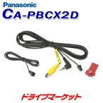 CA-PBCX2D PANASONIC パナソニック リヤビューカメラ接続ケーブル
