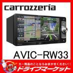 AVIC-RW33 カロッツェリア 楽ナビ 7型 ワンセグ内蔵 メモリーナビ パイオニア