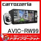 AVIC-RW99 カロッツェリア楽ナビ7型 一体型(2DIN) フルセグ内蔵メモリーナビ パイオニア