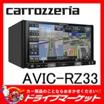 AVIC-RZ33 カロッツェリア楽ナビ7型 一体型(2DIN) ワンセグ内蔵メモリーナビ パイオニア