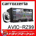 AVIC-RZ99 カロッツェリア楽ナビ7型 一体型(2DIN) フルセグ内蔵メモリーナビ パイオニア