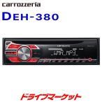 DEH-380 カロッツェリア CDデッキ フロントAUX入力端子装備!!いつもの音楽を手軽に楽しめる♪パイオニア