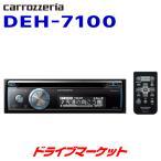 DEH-7100 CD/Bluetooth/USB対応デッキ 日本語表示で快適操作 パイオニア カロツェリア【取寄商品】
