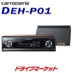 DEH-P01 carrozzeria カロッツェリア 高品位別体アンプ CD/USB/チューナー・WMA/MP3/AAC/WAV対応・DSPメインユニット  パイオニア
