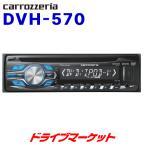 DVH-570 PIONEER パイオニア DVD/VCD/CD/USB/iPod/iPhone対応デッキ