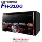 FH-3100 PIONEER パイオニア CD/USB 2DINデッキ iPod/iPhone対応 多様なメディアを高音質で再生可能!【取寄商品】