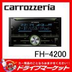FH-4200 PIONEER パイオニア CD/USB 2DINデッキ iPod/iPhone・Bluetooth対応 多様なメディアを高音質で再生可能!!