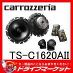 TS-C1620A-2 16cmセパレート2ウェイスピーカー カロツェリア 実体感と躍動感あるCシリーズ PIONEER