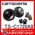 TS-C1720A-2 17cmセパレート2ウェイスピーカー カロツェリア  実体感と躍動感あるCシリーズ PIONEER