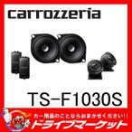 TS-F1030S カロッツェリア Fシリーズ 10cm 2ウェイセパレートスピーカー パイオニア