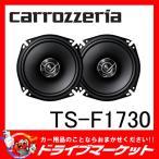 TS-F1730 カロッツェリア Fシリーズ 17cm コアキシャル2ウェイスピーカー  パイオニア