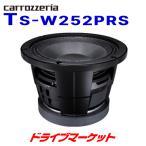パイオニア TS-W252PRS 25cmサブウーファー 低音域の解析度を向上させるサブウーハー【取寄商品】