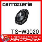 パイオニア 30cmサブウーファー TS-W3020 カースピーカー