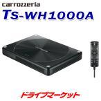 カロツェリア TS-WH1000A アンプ内蔵パワードサブウーハー