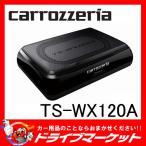 TS-WX120A カロッツェリア 21cm×13cmパワードサブウーファー シート下にも設置しやすい省スペース性!優れた重低音再生を実現 パイオニア【取寄商品】