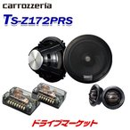 パイオニア TS-Z172PRS 17cmセパレート2Wayスピーカー 圧倒的臨場感と実在感
