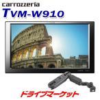 TVM-W910 助手席ヘッドレストモニター ワイドVGA液晶パネルを搭載 パイオニア【取寄商品】