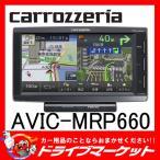 AVIC-MRP660 カロッツェリア ポータブルナビ ワンセグ内蔵(6.1型) パイオニア