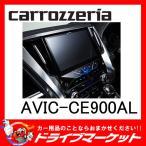 パイオニア サイバーナビ AVIC-CE900AL カーナビ・ポータブルナビ
