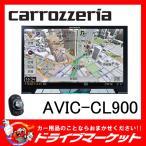 AVIC-CL900 8V型 LS(ラージサイズ) サイバーナビ カロッツェリア パイオニア