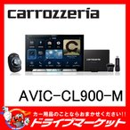 AVIC-CL900-M 8V型 LS(ラージサイズ) MAユニット/通信モジュール/スマートコマンダー同梱 サイバーナビ カロッツェリア パイオニア