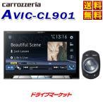 AVIC-CL901 8V型 LS(ラージサイズ) スマートコマンダー同梱 サイバーナビ カロッツェリア パイオニア