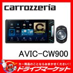 パイオニア サイバーナビ AVIC-CW900 カーナビ・ポータブルナビ