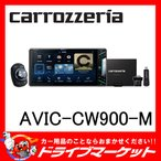 AVIC-CW900-M 7V型 200mmワイド MAユニット/通信モジュール/スマートコマンダー同梱 サイバーナビ カロッツェリア パイオニア