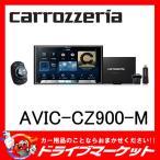 AVIC-CZ900-M 7V型  MAユニット/通信モジュール/スマートコマンダー同梱 サイバーナビ カロッツェリア パイオニア