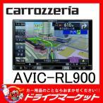 ショッピング楽 AVIC-RL900 8V型 LS 地デジモデル 楽ナビ カロッツェリア パイオニア