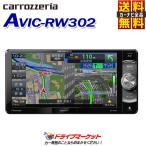 AVIC-RW302 パイオニア 7V型 200mmワイド ワンセグモデル 楽ナビ カロッツェリア カーナビ