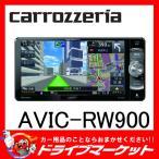 AVIC-RW900 7V型 200mmワイド 地デジモデル 楽ナビ カロッツェリア パイオニア