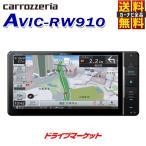 AVIC-RW910 カロッツェリア パイオニア 7V型HD 地デジモデル 楽ナビ カーナビ【AVIC-RW902の後継品】
