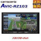 AVIC-RZ103 パイオニア 7V型 180mm ワンセグ/Bluetooth/SD/チューナー AV一体型メモリーナビ 楽ナビ カロッツェリア カーナビ【AVIC-RZ102の後継品】