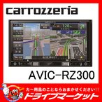 AVIC-RZ300 7V型  ワンセグモデル 楽ナビ カロッツェリア パイオニア