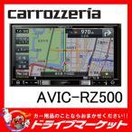 AVIC-RZ500 7V型 ワンセグモデル 楽ナビ カロッツェリア パイオニア