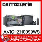 AVIC-ZH0099WS  7型 一体型(2DIN) ワイドVGA フルセグ内蔵HDD サイバーナビ クルーズスカウターユニットセット パイオニア カロッツェリア