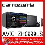AVIC-ZH0999LS 8型フルセグ内蔵HDD サイバーナビ クルーズスカウターユニットセット パイオニア カロッツェリア