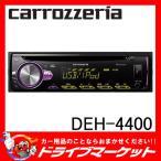 DEH-4400 1DINデッキ CD/USB/チューナーメインユニット パイオニア カロッツェリア
