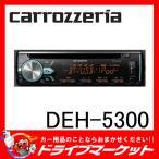DEH-5300 1Dメインユニット CD CD-R/RW USB iPod/iPhone Bluetooth AUX FM/AM対応 パイオニア
