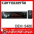 DEH-5400 1DINデッキ CD/Bluetooth/USB/チューナー・DSPメインユニット パイオニア カロッツェリア