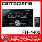 FH-4400 2DINデッキ CD/Bluetooth/USB/チューナー・DSPメインユニット パイオニア カロッツェリア