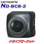 ND-BC8II バックカメラ カロッツェリア パイオニア
