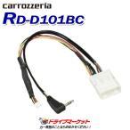純正バックカメラコネクタ変換ケーブル パイオニア カロッツェリア RD-D101BC